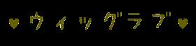 ウィッグラブ~激安通販口コミ検証ブログ~